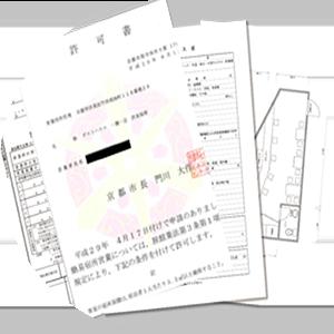 旅館業免許